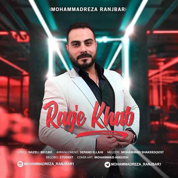 دانلود آهنگ جدید محمدرضا رنجبر بنام رگ خواب