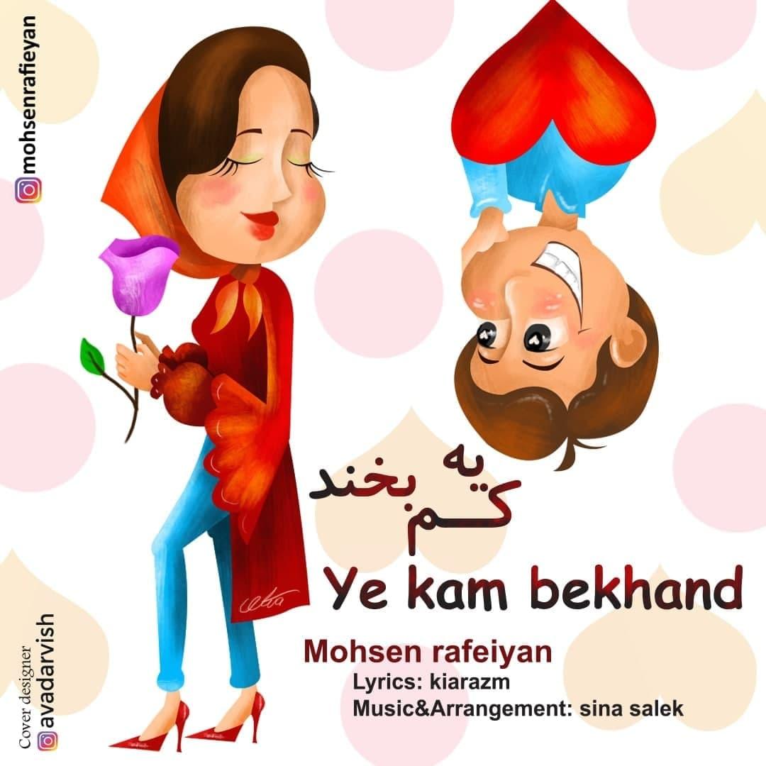 دانلود آهنگ جدید محسن رفیعیان بنام یه کم بخند