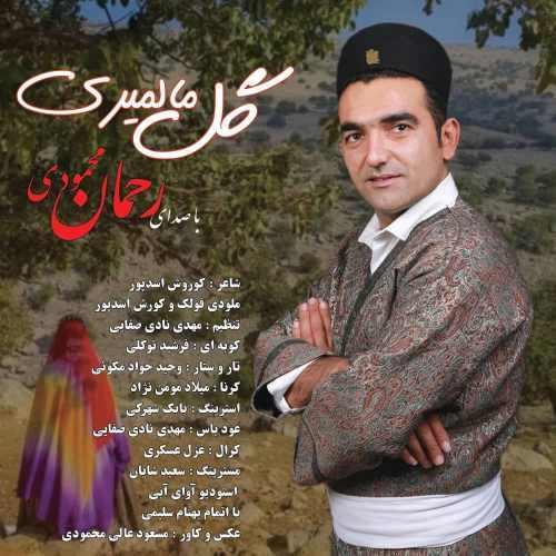 دانلود آهنگ جدید رحمان محمودی بنام گل مالمیری