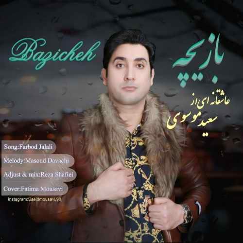 دانلود آهنگ جدید سعید موسوی بنام منو ببخش