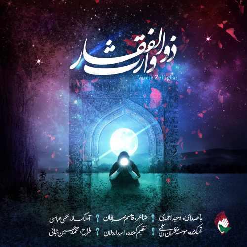 دانلود آهنگ جدید وحید احمدی بنام وارث ذوالفقار