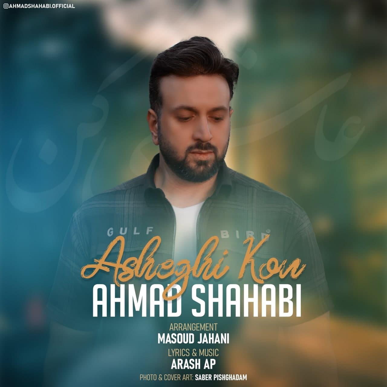 دانلود آهنگ جدید احمد شهابی بنام عاشقی کن
