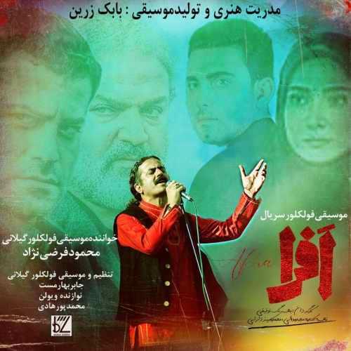 دانلود آلبوم جدید محمود فرضی نژاد بنام موسیقی فولکلور سریال افرا