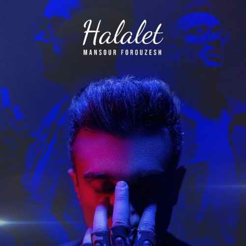 دانلود آهنگ جدید منصور فروزش بنام حلالت