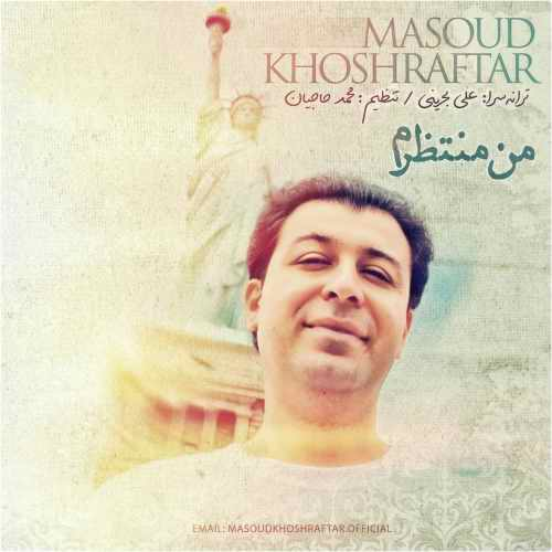 دانلود آهنگ جدید مسعود خوش رفتار بنام من منتظرم