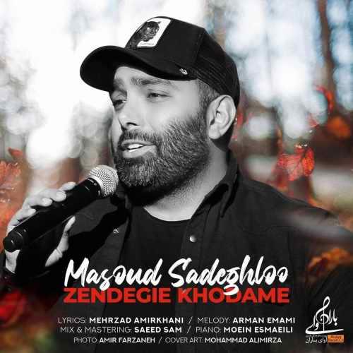 دانلود آهنگ جدید مسعود صادقلو بنام زندگیه خودمه