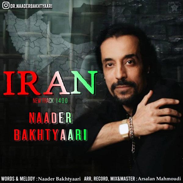 دانلود آهنگ جدید نادر بختیاری بنام ایران
