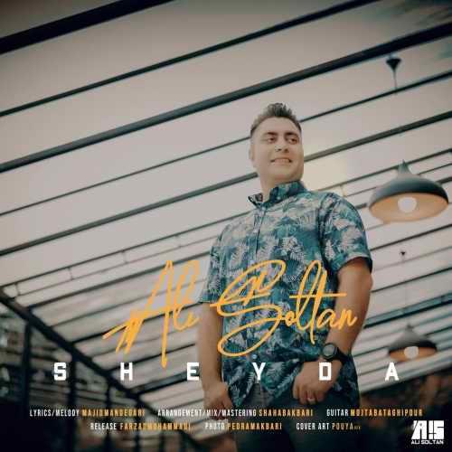 دانلود آهنگ جدید علی سلطان بنام شیدا