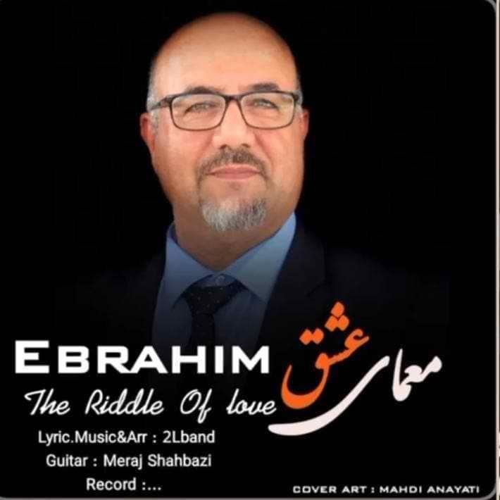 دانلود آهنگ جدید ابراهیم افشین بنام معمای عشق
