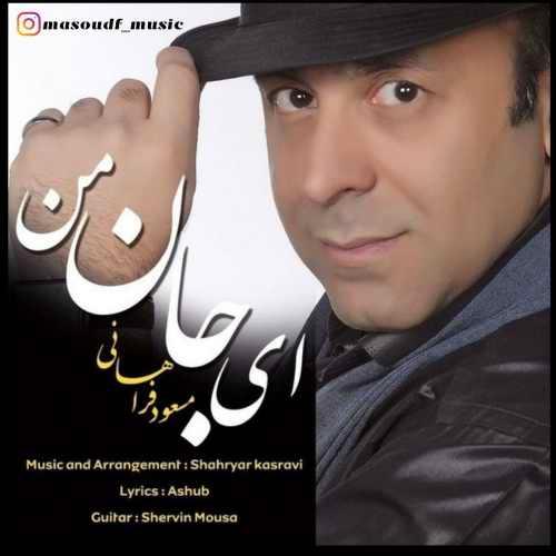 دانلود آهنگ جدید مسعود فراهانی بنام ای جان من