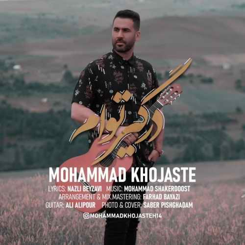 دانلود موزیک ویدیو جدید محمد خجسته بنام درگیر توام