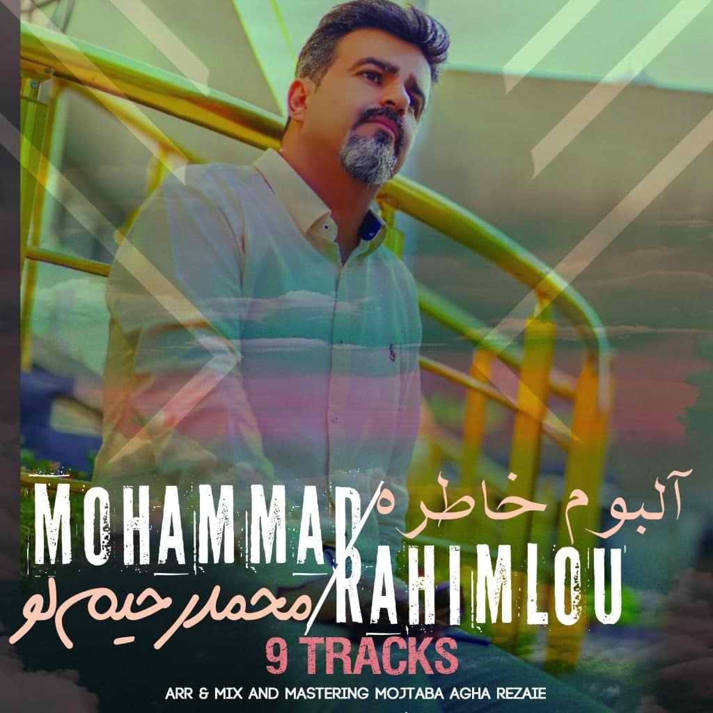 دانلود آلبوم جدید محمد رحیملو بنام خاطره