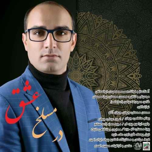 دانلود آهنگ جدید محمدسعیدی ابواسحاقی بنام در مسلخ عشق