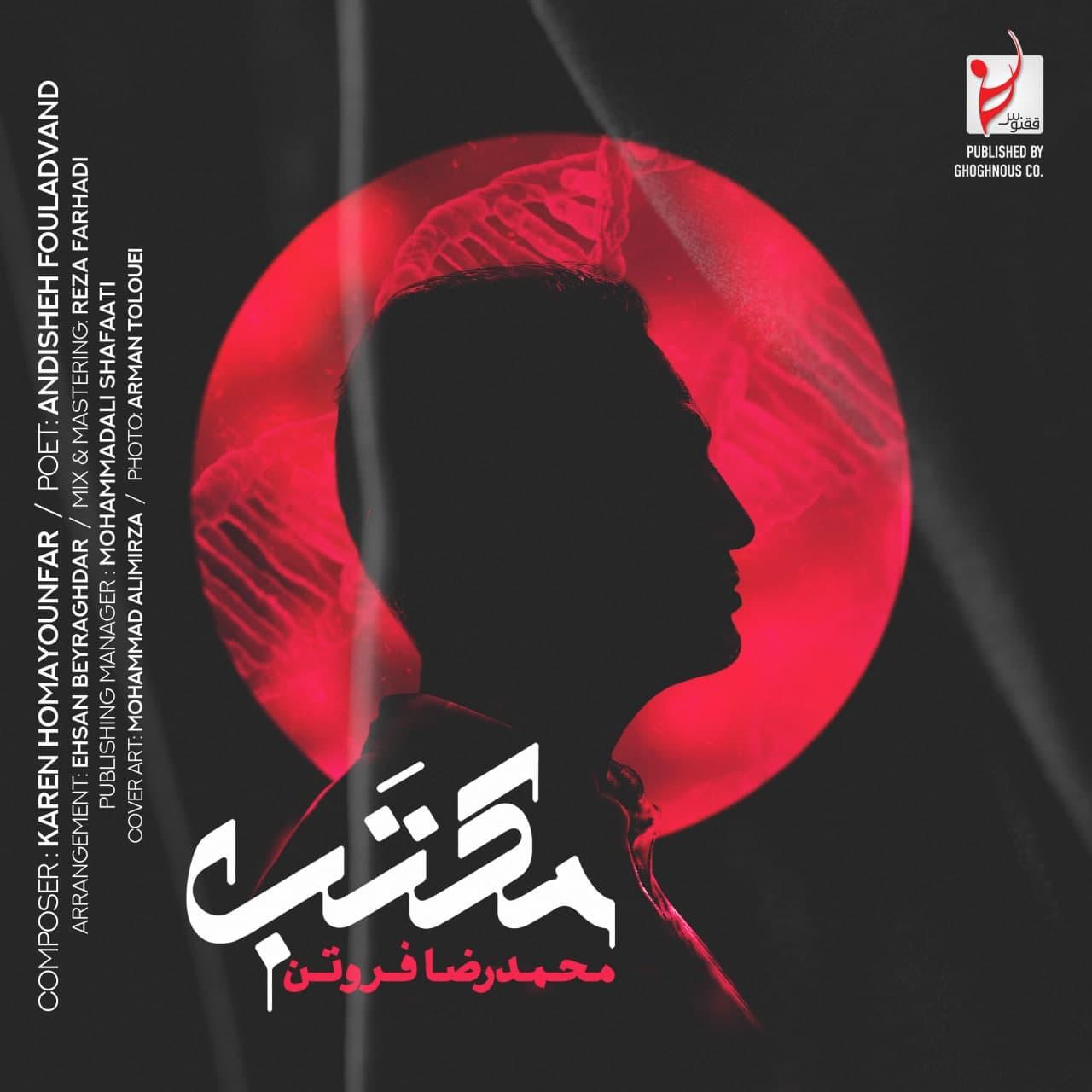 دانلود آهنگ جدید محمدرضا فروتن بنام مکتب