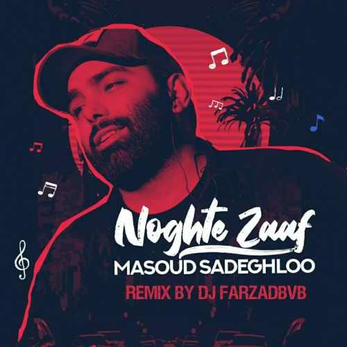 دانلود رمیکس جدید آهنگ نقطه ضعف از مسعود صادقلو