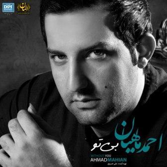 دانلود آلبوم جدید احمد ماهیان به نام بی تو