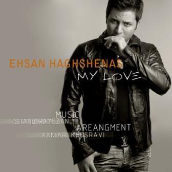 Ehsan+Hagh+Shenas+ +My+Love دانلود آهنگ جدید احسان حق شناش / عشق من