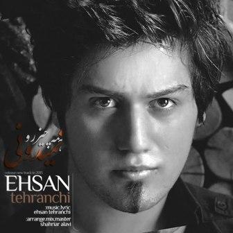 دانلود آهنگ جدید احسان تهرانچی با نام همه چیزو نمیدونی
