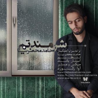 Hamed+Mahzar+Nia+ +Sharmandatam دانلود آهنگ جدید حامد محضر نیا به نام شرمندتم