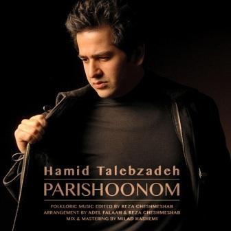 دانلود موزیک ویدیو جدید حمید طالب زاده بنام پریشونم