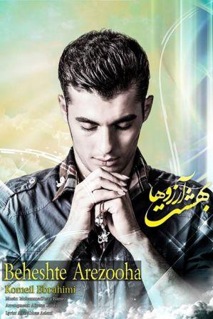 دانلود آهنگ جدید کمیل ابراهیمی به نام بهشت آرزوها