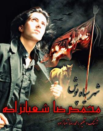 دانلود آهنگ جدید محمدرضا شعبانزاده به نام شهر سیاهپوش