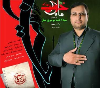دانلود آلبوم سید احمد موسوی نسل به نام ماه اشک