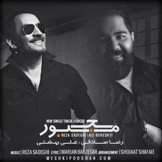<a href='http://ifarhadakbaree.niloblog.com/p/6/'>دانلود</a> آهنگ جدید رضا صادقی و علی بهشتی به نام مجبور