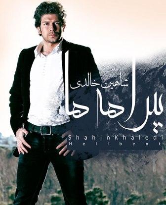 دانلود آلبوم جدید بیراهه ها با صدای شاهین خالدی