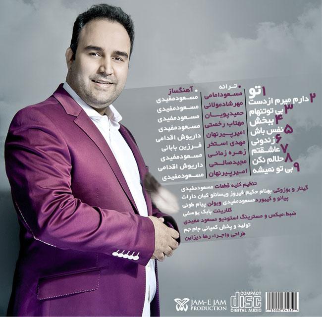 Yousef Anoosheh%201 دانلود آلبوم جدید یوسف انوشه دارم میرم از دست
