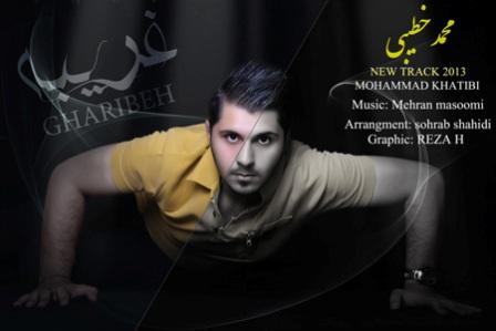 دانلود آهنگ جدید محمد خطیبی به نام غریبه