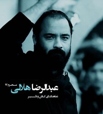 دانلود دو نماهنگ جدید حاج عبدالرضا هلالی