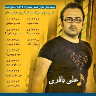 دانلود آهنگ جدید علی باقری با نام غم غربت