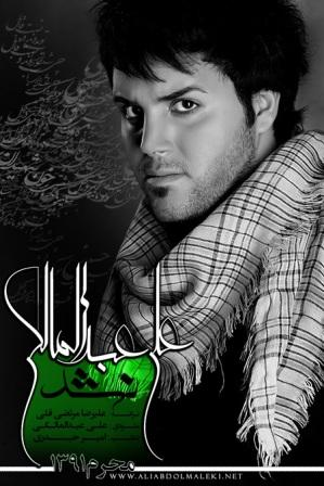 دانلود آهنگ جدید علی عبدالمالکی به نام نشد با بالاترین کیفیت