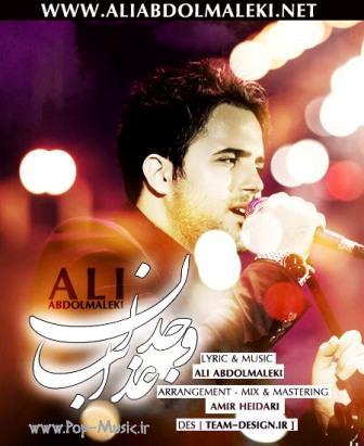 دانلود آهنگ جدید علی عبدالمالکی بنام عذاب وجدان