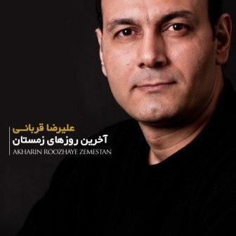 دانلود آهنگ جدید علیرضا قربانی به نام آخرین روزهای زمستان