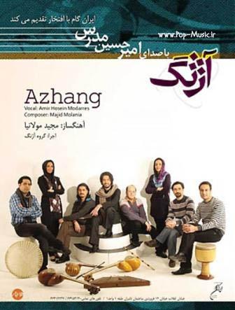 دانلود آلبوم جدید امیر حسین مدرس به نام آژنگ