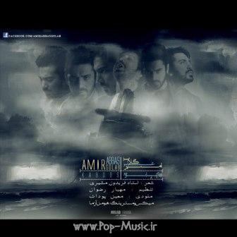 دانلود آهنگ جدید امیر عباس گلاب به نام کابوس