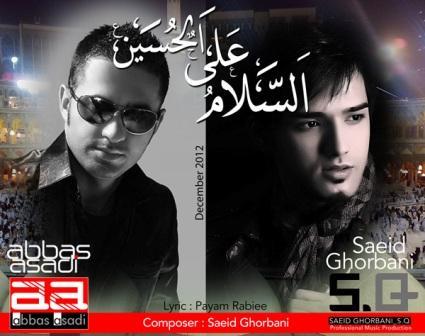 دانلود آهنگ جدید عباس اسدی و سعید قربانی به نام آزادگی