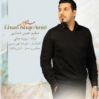 Ehsan%20Khajeh%20Amiri%20 %20Taavaan دانلود آهنگ جدید احسان خواجه امیری به نام تاوان