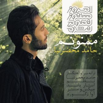 Hamed Mahzarnia Mamnonam دانلود آهنگ جدید حامد محضرنیا به نام ممنونم
