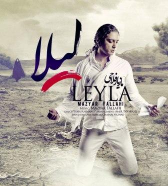 دانلود آهنگ جدید مازیار فلاحی با نام لیلا