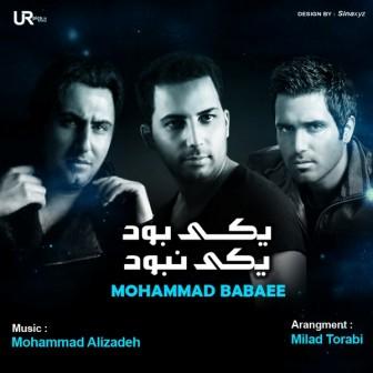 دانلود آهنگ جدید محمد بابایی به نام یکی بود یکی نبود