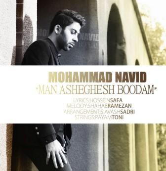 دانلود آهنگ جدید محمد نوید به نام من عاشقش بودم