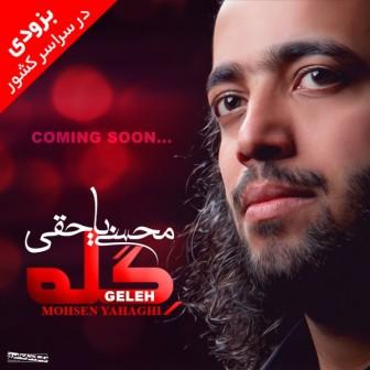 دانلود دموی آلبوم جدید محسن یاحقی به نام گله