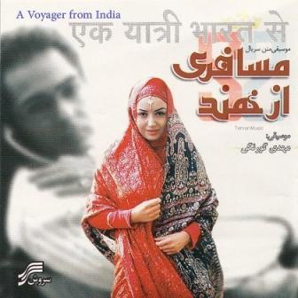 دانلود آلبوم موسیقی سریال ایرانی مسافری از هند