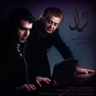 دانلود آهنگ جدید رضا رویگری و سعید اظهری به نام 2 سال