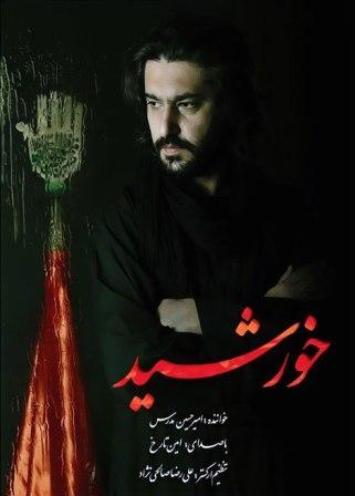 دانلود آلبوم جدید امیر حسین مدرس و امین تارخ با نام خورشید