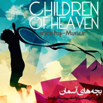 دانلود دکلمه ای از فرزاد متین تژاد به نام بچه های آسمان