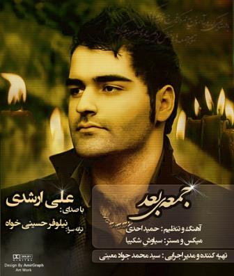 Ali+Arshadi دانلود آهنگ جدید علی ارشدی به نام جمعه ى بعد